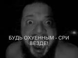 Послание Виктора Пузо человечеству - 666