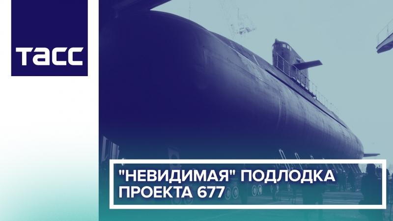 'Невидимая' подлодка проекта 677