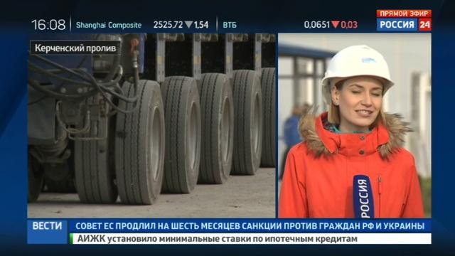 Новости на Россия 24 • На строительстве Крымского моста прошел День качества