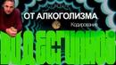 Где Закодироваться В Новосибирске Отзывы | О Мерах По Предупреждению Пьянства И Алкоголизма Приказ 440, Пить Пиво Каждый Вечер Э