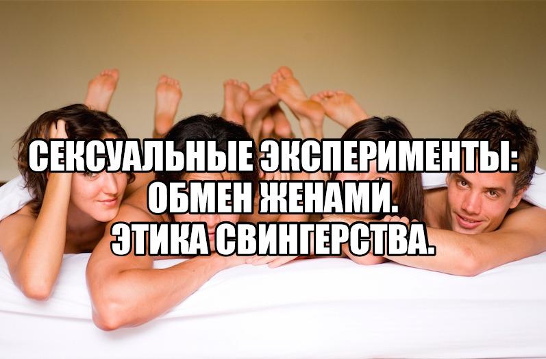 Обмен на ночь женами — img 2