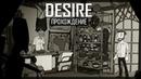 СМЕРТЕЛЬНЫЙ ИСХОД АФРИКА СТАРЫЙ ЗНАКОМЫЙ ● Desire 8
