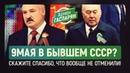 9 мая в бывшем СССР Скажите спасибо, что вообще не отменили! Армен Гаспарян