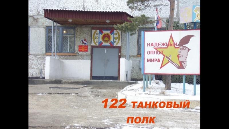 122 Танковый полк август 2014