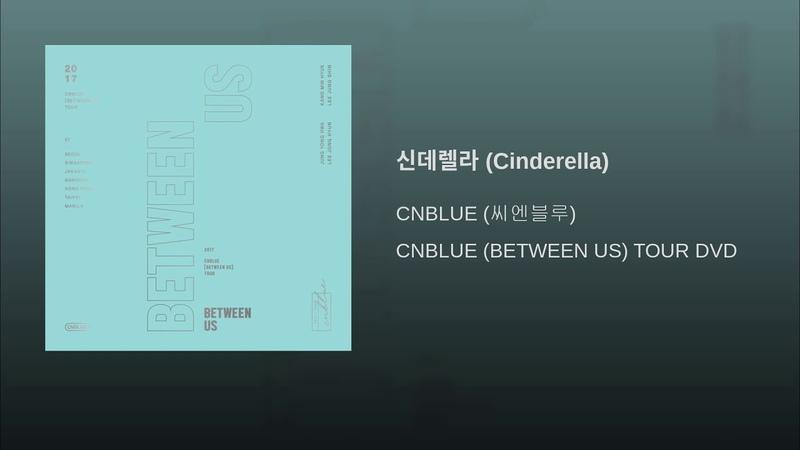 신데렐라 (Cinderella)