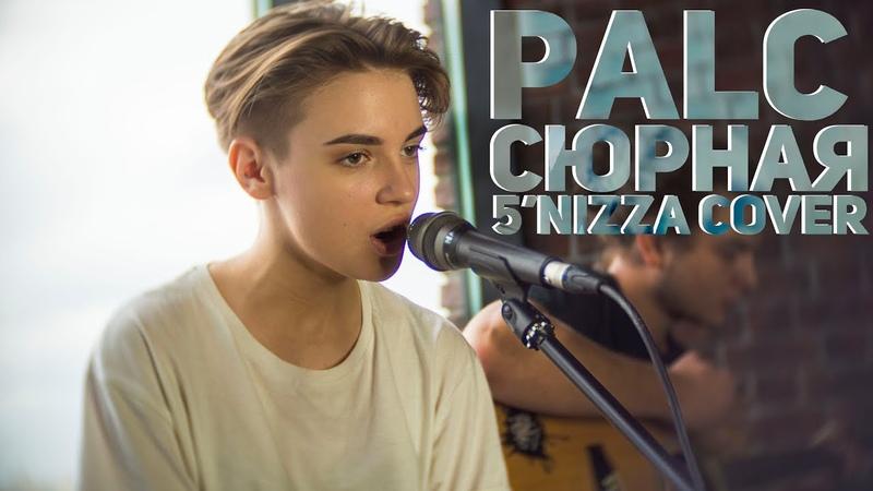 PALC | Сюрная | 5'nizza | Пятница | кавер | live in Artifex