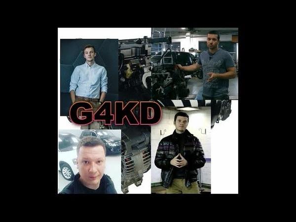 Вся правда о G4KD часть 2 ответ Михаил Ходос Стас Асафьев Дмитрий Рогов Владимир Зотович