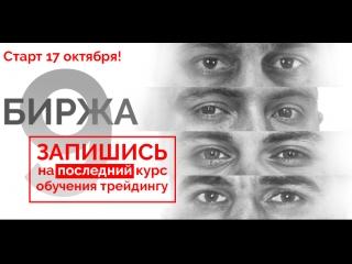 Запишись на БИРЖА9! Самое эффективное обучение трейдингу в России!