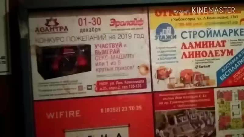 Непристойная реклама Эролайф