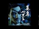 Goro Majima - Majima no maji ROCK (English/romaji/kanji lyrics)