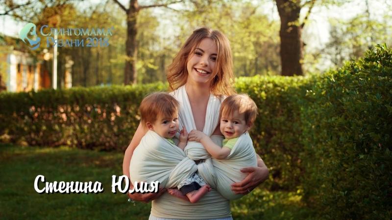 Даблслингомама. Юлия Стенина - участница Слингомама Рязани 2018