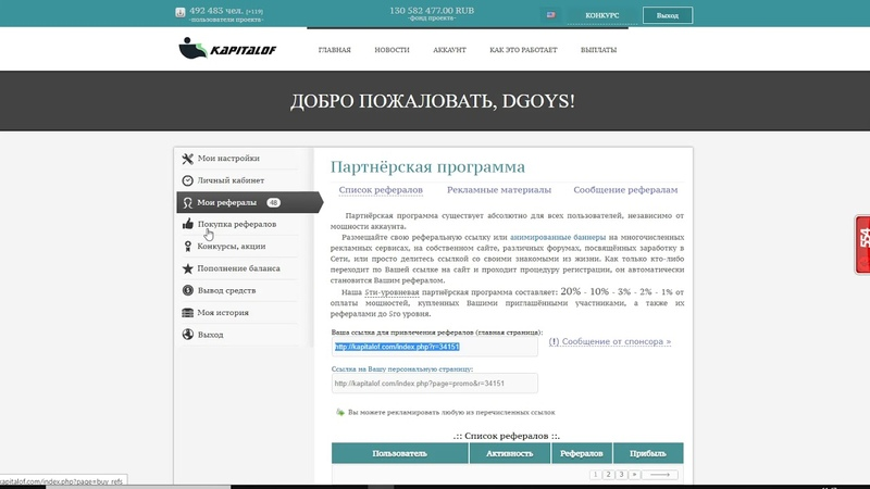 ВЫВОД! kapitalof.comindex.phpr=34151 KAPITALOF