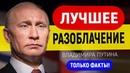 Лучшее разоблачение Путина которое вы когда либо видели ТОЛЬКО ФАКТЫ