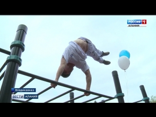 Во Владикавказе открыли площадку для занятий воркаутом