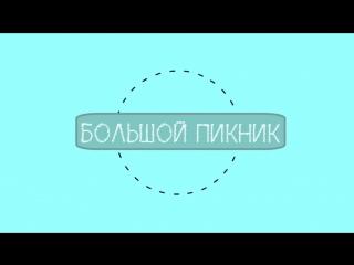 ПРОМО | Фестиваль творчества