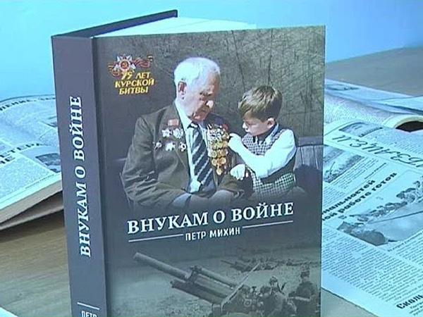 Курский писатель фронтовик Петр Михин рассказал «Внукам о войне»