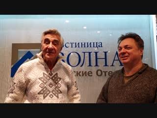 Анатолий Васильев и Андрей Леонов в гостинице