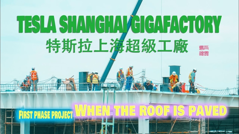 Tesla shanghai gigafactory :Top architecture installation and roof paving