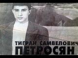 Биография авторитета Тиграна Петросяна. Война с вором в законе Пшенка