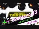Порезано 3 ASAP Rocky - Testing (все сэмплы с альбома)