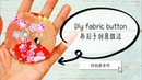 Diy Big Button 【布扣子创意做法,纯手缝,手残党也能做!】❤❤