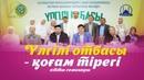 Нұр Астана орталық мешіті: Үлгілі отбасы - қоғам тірегі атты семинары (2018) | ummet.kz