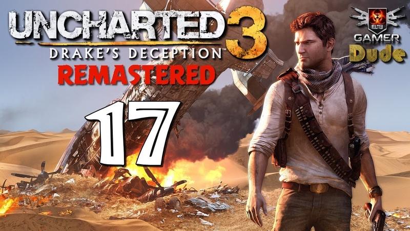 Uncharted 3: Drake's Deceptions Remastered Глава 17 - Безбилетный пассажир