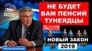 Единая Россия отбирает у населения пенсии по наследству Новый закон 2019 Pravda GlazaRezhet