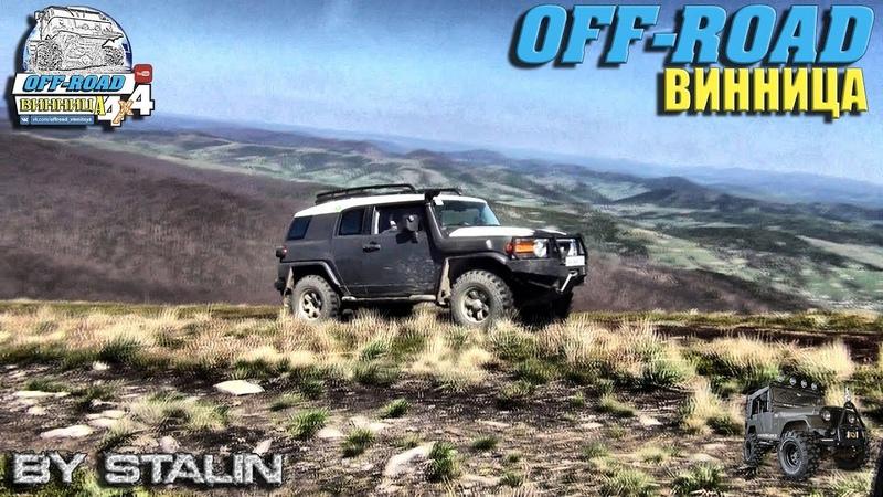 Off-road - 371 Карпатский Кордон 2018 (FJ Cruiser, Patrol, Pajero, Hilux, НИВА)