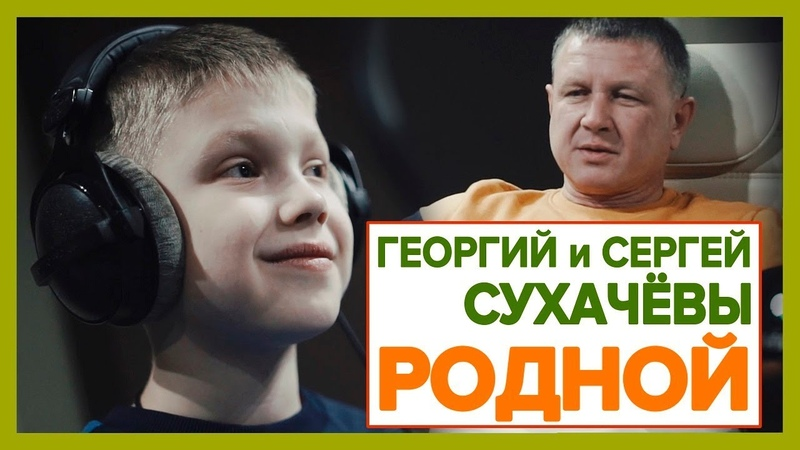 Самый молодой в лирическом шансоне Георгий Сухачев Сергей Сухачев Родной.