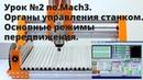 Урок №2 по Mach3 Органы управления станком основные режимы передвижения