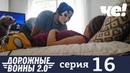 Дорожные войны Сезон 7 Серия 16