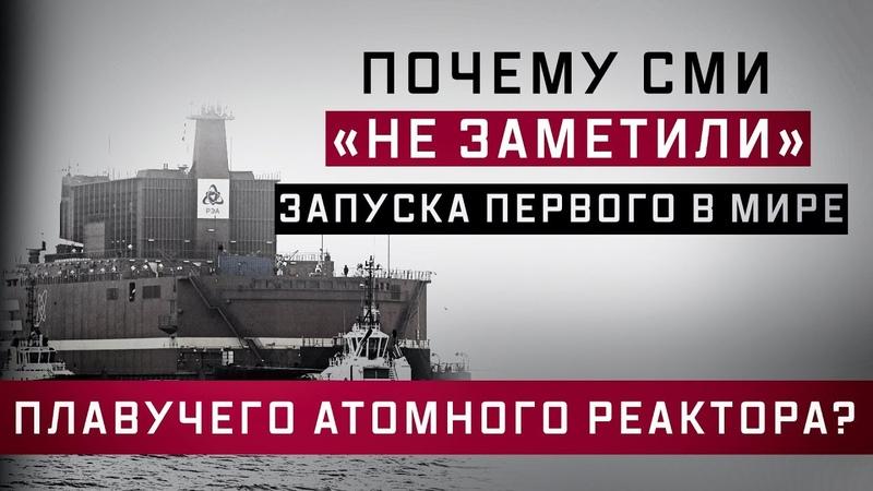 Почему СМИ «не заметили» запуска первого в мире плавучего атомного реактора? (Руслан Осташко)