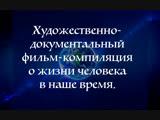 Художественно документальный фильм-компиляция о жизни человека в наше время. 2/3