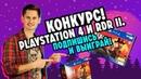 ПОДПИШИСЬ и ВЫИГРАЙ Топ конкурс Дарим Sony PlayStation 4 и Red Dead Redemption 2