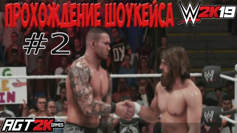 AGT - WWE 2K19|ПРОХОЖДЕНИЕ 2K SHOWCASE -The Return Of Daniel Bryan (НА РУССКОМ!) 2