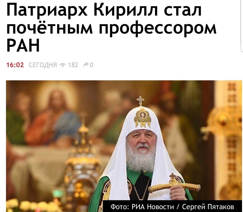 Патриарх Кирилл теперь профессор!