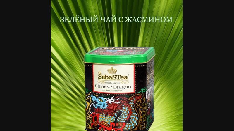 Зеленый чай Китайский дракон из коллекции Этническая 🐉