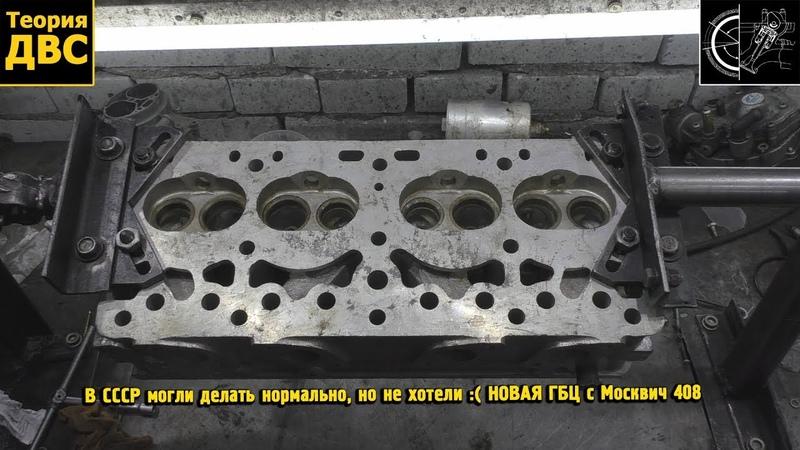 В СССР могли делать нормально, но не хотели :( НОВАЯ ГБЦ с Москвич 408