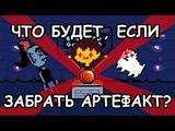 Rus Undertale - Что будет, если забрать артефакт 1080p60