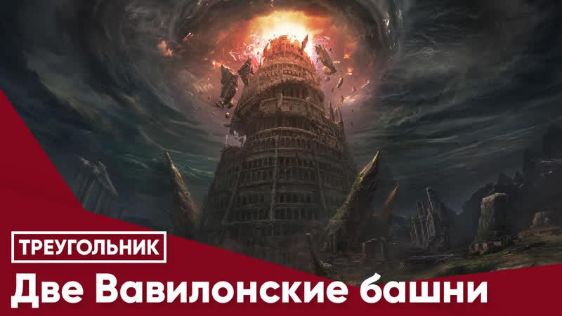 Две Вавилонские башни: творчество Питера Брейгеля Старшего и его эпохальная выставка.