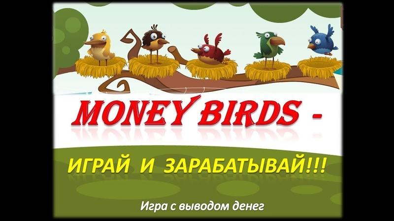 Money-birds.one | 61 % в месяц | Заработок без вложений | Бонус 100 монет