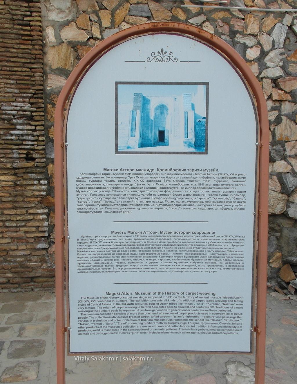 Пояснительная табличка, Узбекистан, Бухара 2019
