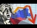 Рубль рекордно обвалился Сливаем миллиарды долларов Власти попросили россиян ещё потерпеть
