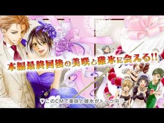 Kaichou wa Maid-sama! Marriage - промо.