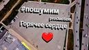 Поздравление с Днём Города г Череповец пошумим production