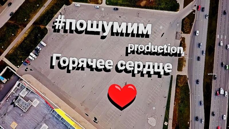 Поздравление с Днём Города г.Череповец пошумим_production