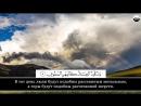 Сура 101 Аль-Кариа القارعة Великое бедствие