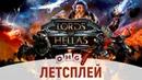 ВЛАДЫКИ ЭЛЛАДЫ - ЛЕТСПЛЕЙ / Lords of Hellas Lets play!