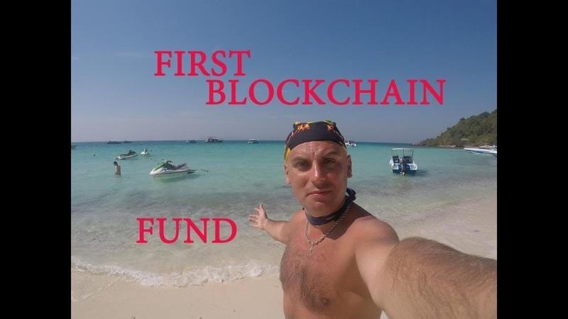 First Blockchain Fund. Регистрация. Обзор. Маркетинг. FirstBlockchainFund.